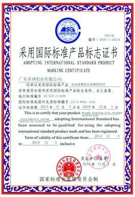 电泳涂漆采用国际标准产品标志证书