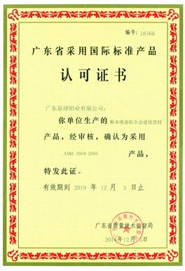 粉末喷涂产品认可证书