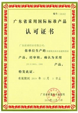 阳极氧化产品认可证书