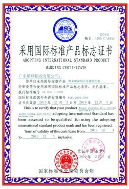 粉末喷涂采用国际标准产品标志证书