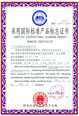 阳极氧化采用国际标准产品标志证书